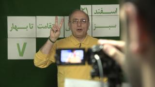 un film documentaire : I LOVE DEMOCRACY: IRAN
